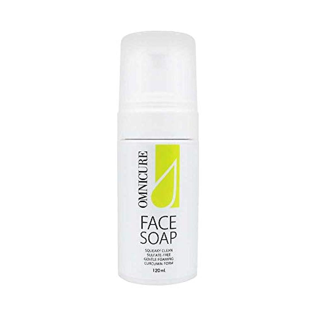 そのようなクラウド利用可能オムニキュア フェイスソープ 泡洗顔 お肌の調子を整える洗顔フォーム 弱酸性 敏感肌 驚きの保湿力 乾燥肌におすすめ