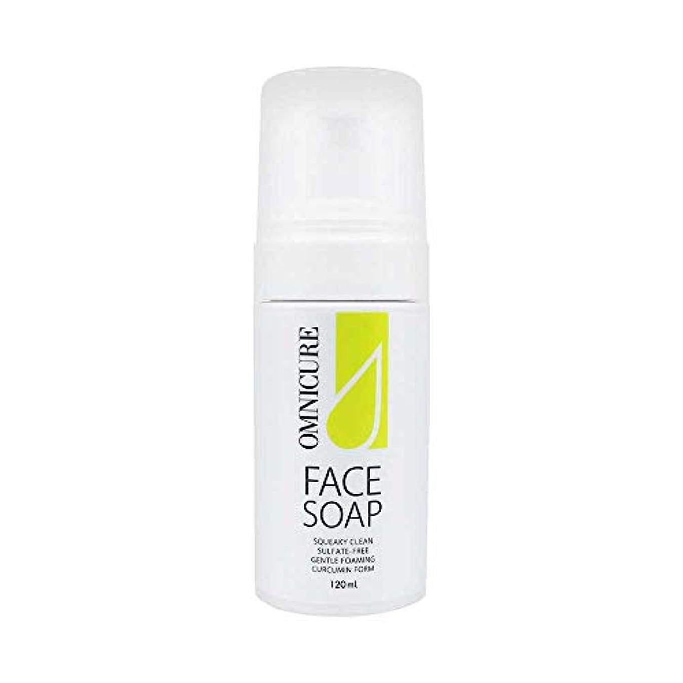 抑制ディスパッチ酸度オムニキュア フェイスソープ 泡洗顔 お肌の調子を整える洗顔フォーム 弱酸性 敏感肌 驚きの保湿力 乾燥肌におすすめ