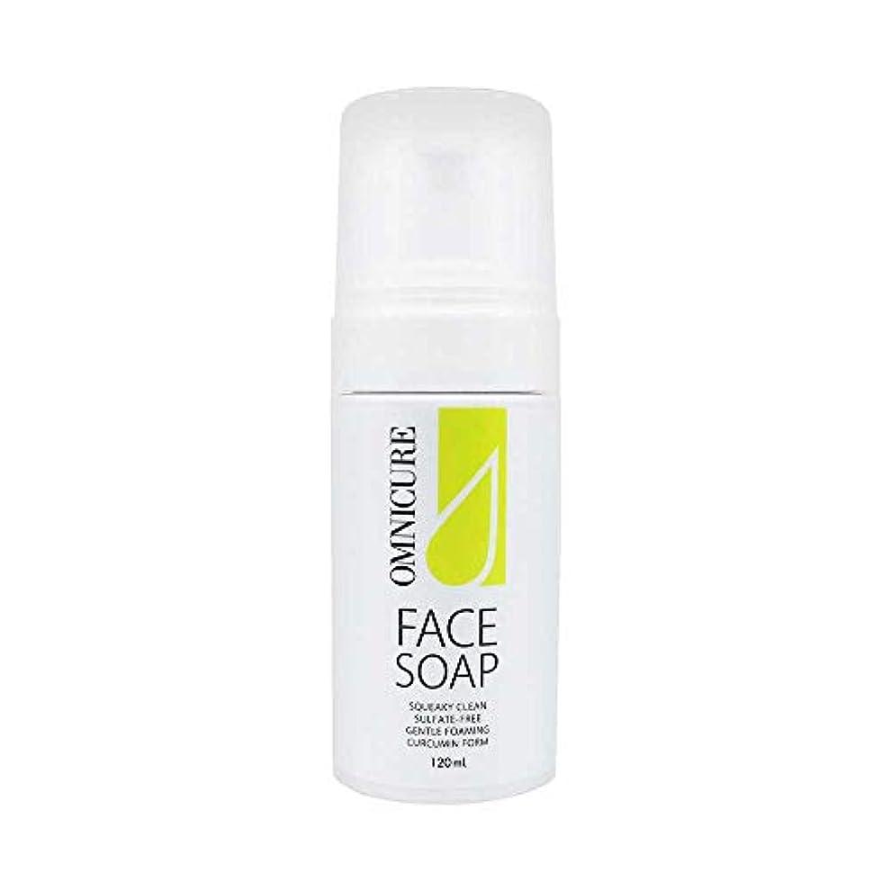 独立して伝説化学オムニキュア フェイスソープ 泡洗顔 お肌の調子を整える洗顔フォーム 弱酸性 敏感肌 驚きの保湿力 乾燥肌におすすめ
