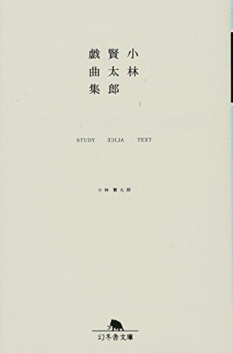 小林賢太郎戯曲集 STUDY ALICE TEXT (幻冬舎文庫)の詳細を見る