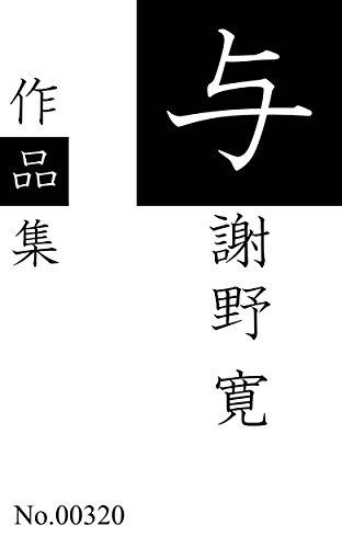 与謝野寛作品集: 全11作品を収録 (青猫出版) -