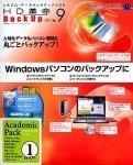 HD革命/BackUp Ver.9 Pro アカデミックパック1ユーザー