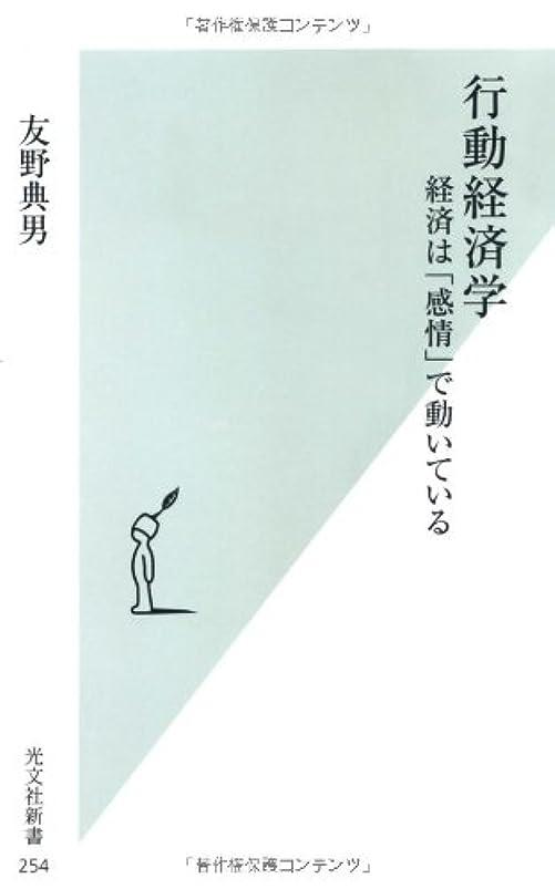 フルーツ印象派重荷行動経済学 経済は「感情」で動いている (光文社新書)