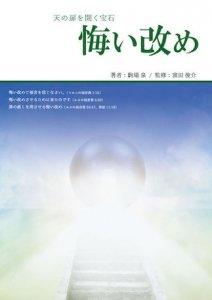 天の扉を開く宝石「悔い改め」(改訂版)