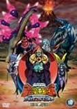 古代王者 恐竜キング Dキッズアドベンチャー 翼竜伝説 10 [DVD]