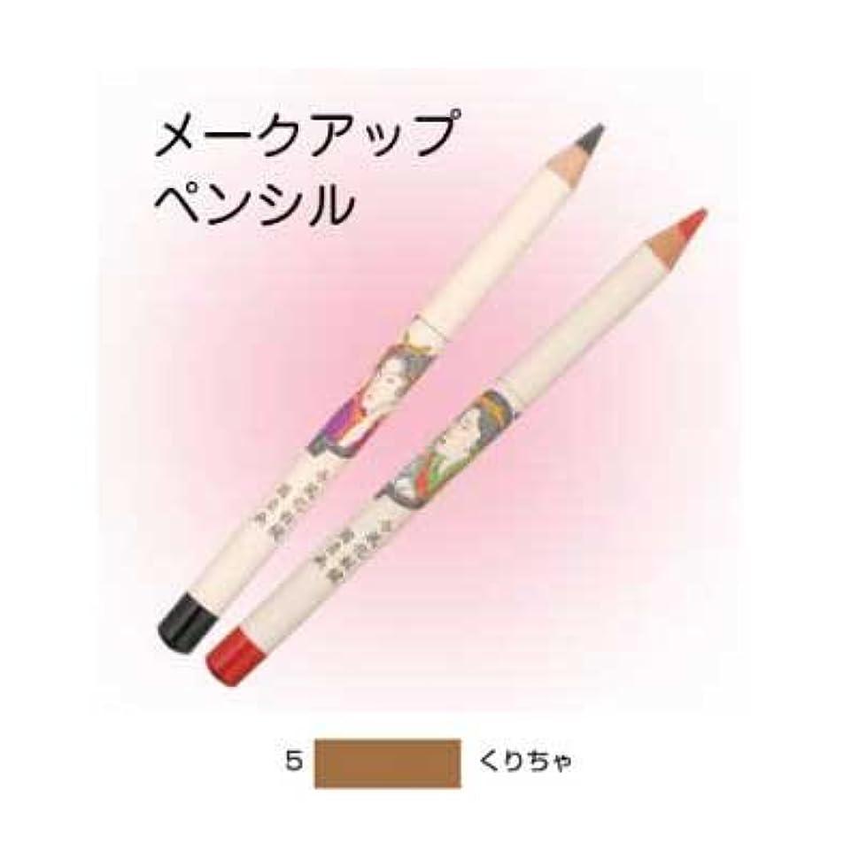 硬さスクラップケージ浮世絵ペンシル アイブロー 5くりちゃ【三善】