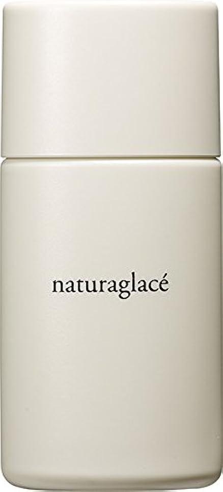 ナチュラグラッセ(naturaglace) ナチュラグラッセ UVプロテクションベースN 日焼け止め下地 SPF50+ PA+++ 単品 30ml