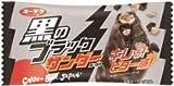 有楽 黒のブラックサンダー 1箱(20袋)