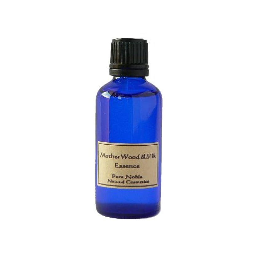著名な脇に散髪植物性コラーゲンたっぷり!白樺樹液と有機ハーブの無添加美容液 マザーウッド&シルクエッセンス 50ml