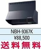 リクシル・サンウェーブ レンジフード NBHシリーズ(シロッコファン) 間口 90cm ブラック 【NBH-9367K】