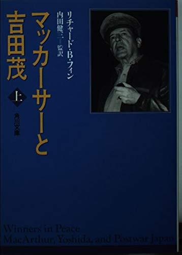 マッカーサーと吉田茂〈上〉 / リチャード・B. フィン