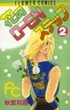 花のOーENステップ 2 (フラワーコミックス)