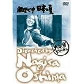 無理心中 日本の夏 [DVD]