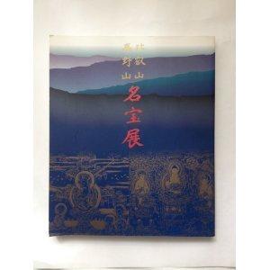 比叡山・高野山名宝展図録