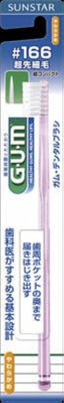 サンスター GUM(ガム) デンタルブラシ #166 超コンパクトヘッド やわらかめ×120点セット (4901616212978)
