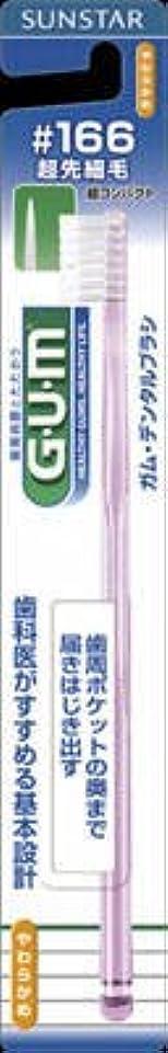深くコウモリばかサンスター GUM(ガム) デンタルブラシ #166 超コンパクトヘッド やわらかめ×120点セット (4901616212978)