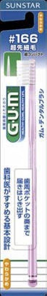 昼間どれでも払い戻しサンスター GUM(ガム) デンタルブラシ #166 超コンパクトヘッド やわらかめ×120点セット (4901616212978)
