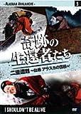 【DVD】奇跡の生還者たちVol.5 二重遭難・壮絶 アラスカの雪崩【DVD】