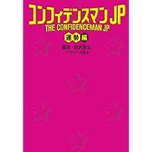 コンフィデンスマンJP<運勢編> コンフィデンスマンJP (扶桑社BOOKS文庫)