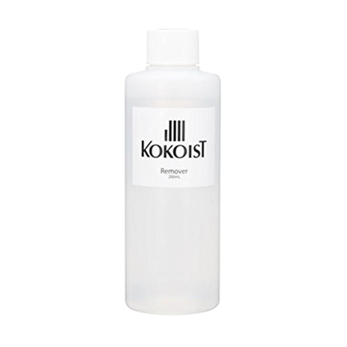 教える美容師ポスト印象派KOKOIST(ココイスト) リムーバー 200ml