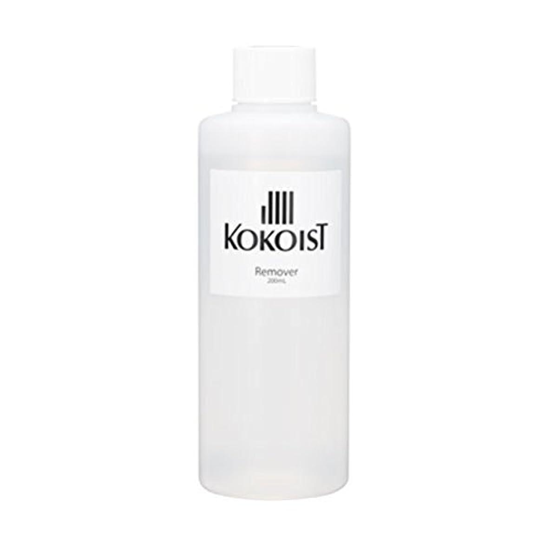 時期尚早酸素注意KOKOIST(ココイスト) リムーバー 200ml