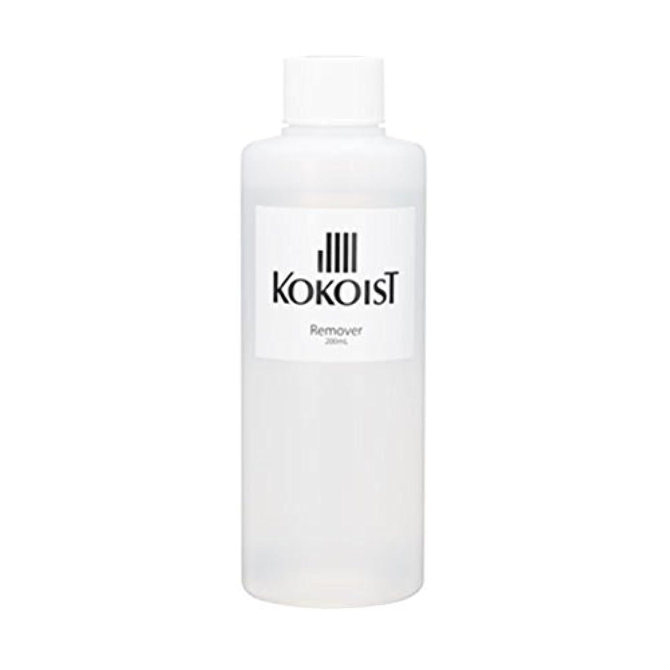行列キャプチャー忠実なKOKOIST(ココイスト) リムーバー 200ml