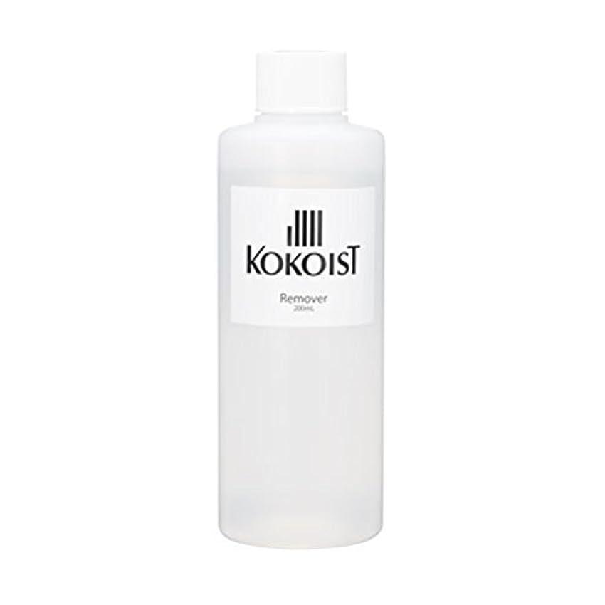 圧縮する褒賞ポンドKOKOIST(ココイスト) リムーバー 200ml