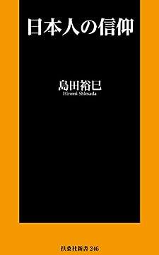 日本人の信仰 (扶桑社BOOKS新書)の書影