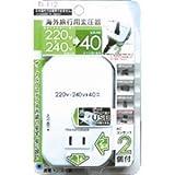 カシムラ 海外旅行用変圧器2口+USB TI-112