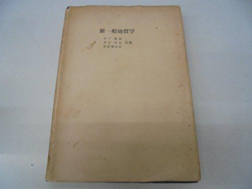 新一般地質学 (1961年)
