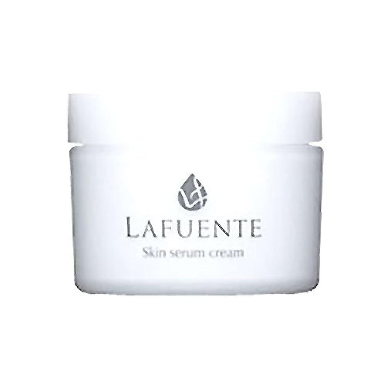 ピニオン祝福評価するLAFUNTE (ラファンテ) スキンセラムクリーム 50g