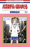 パズルゲーム☆はいすくーる 第33巻 (花とゆめCOMICS)