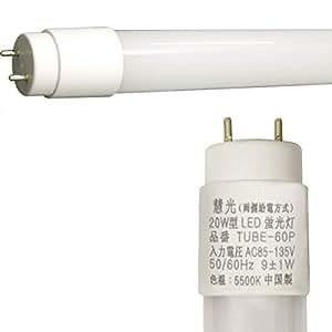 LED蛍光灯 直管 20W形 58cm グロー式工事不要 昼白色 1000LM 照明 慧光 TUBE-60P
