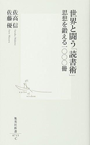 世界と闘う「読書術」 思想を鍛える一〇〇〇冊 (集英社新書)の詳細を見る