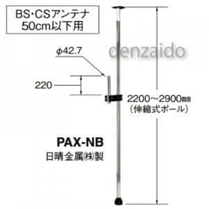 マスプロ ベランダ取付ポール BS・CSアンテナ用 50cm以下用 PAX-NB