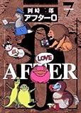 アフター0―著者再編集版 (7) (ビッグコミックスオーサーズ・セレクション)