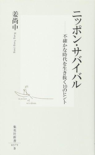ニッポン・サバイバル―不確かな時代を生き抜く10のヒント (集英社新書)の詳細を見る