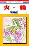 火輪 (2) (花とゆめCOMICS)