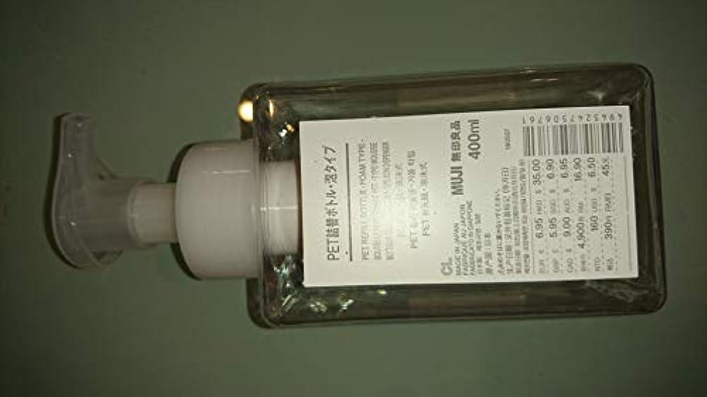 死の顎うまれた中央無印良品 泡タイプ PET詰替ボトル クリア 400ml 日本製