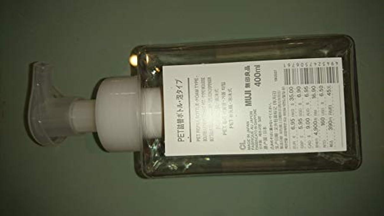 スイ縞模様のめまいが無印良品 泡タイプ PET詰替ボトル クリア 400ml 日本製