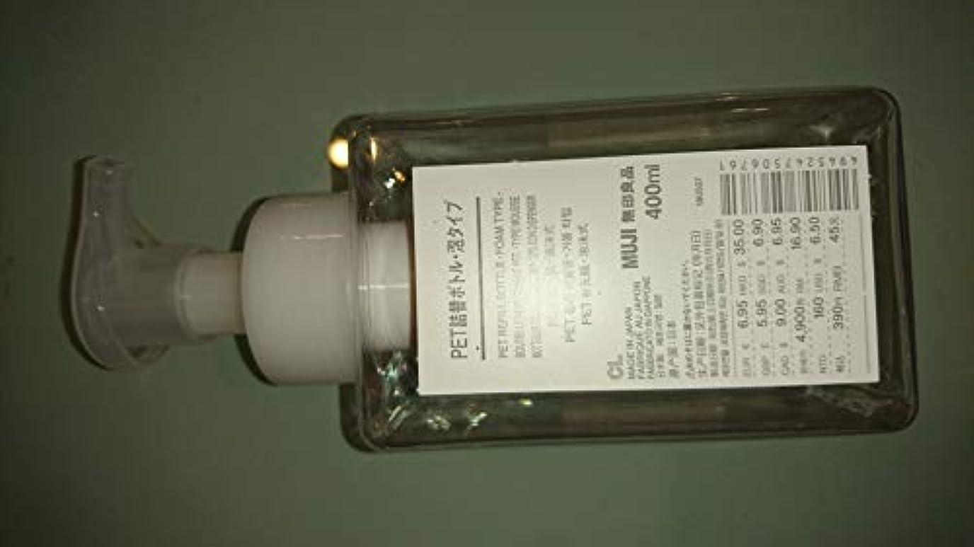 素晴らしいですペニースパイラル無印良品 泡タイプ PET詰替ボトル クリア 400ml 日本製