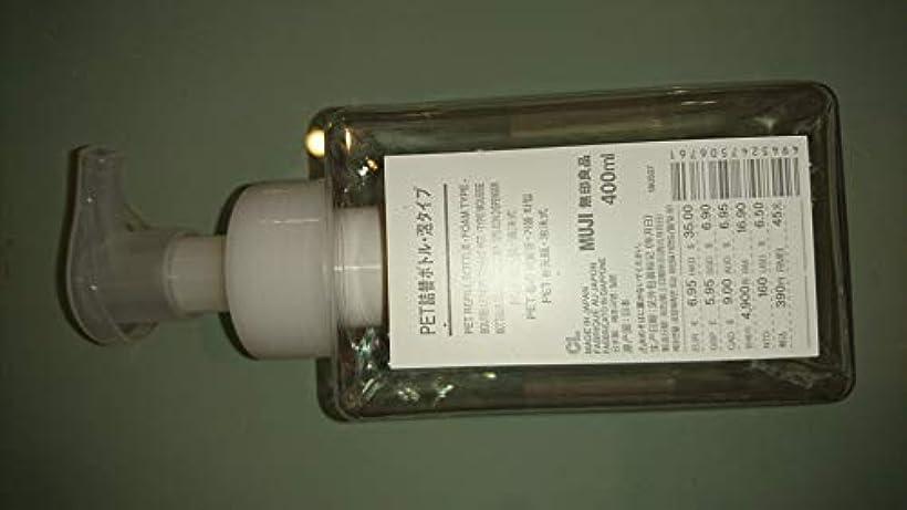 服愛国的なベジタリアン無印良品 泡タイプ PET詰替ボトル クリア 400ml 日本製