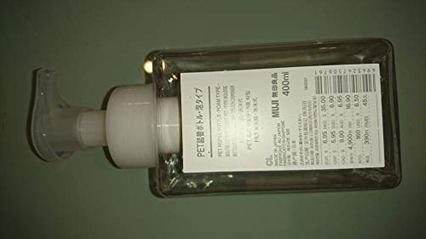 論争的石灰岩ピストル無印良品 泡タイプ PET詰替ボトル クリア 400ml 日本製