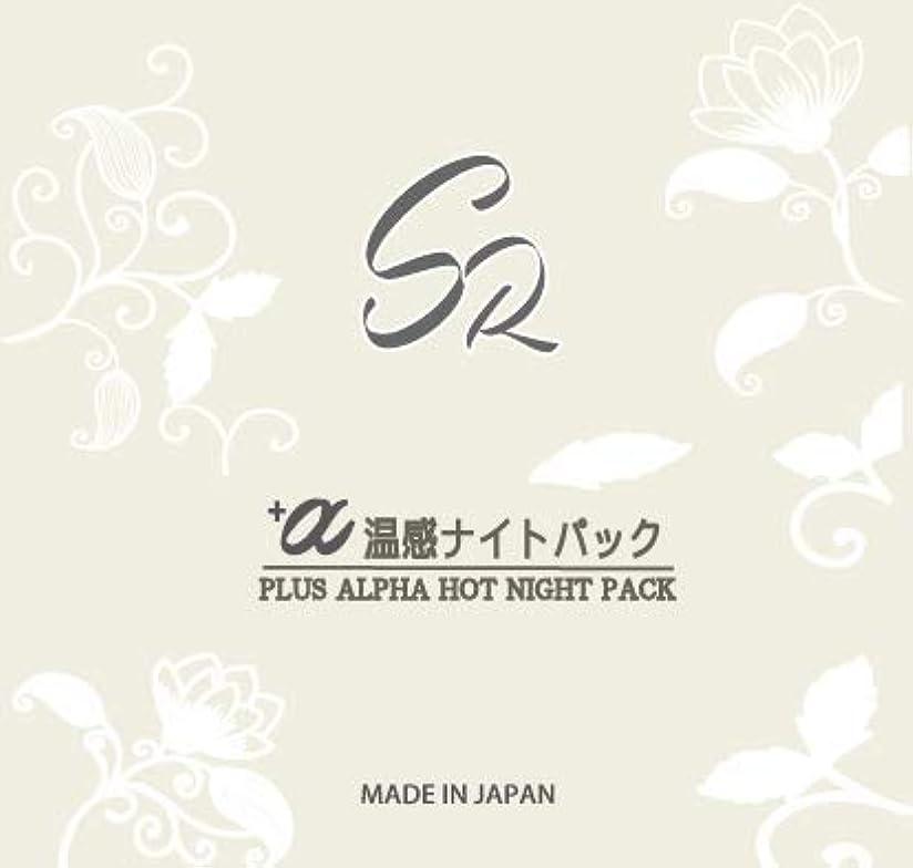 敬流行チキン+α温感ナイトパック