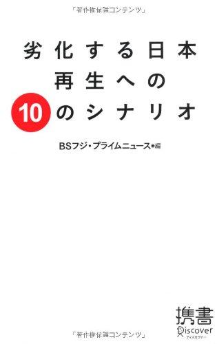 劣化する日本 再生への10のシナリオ (ディスカヴァー携書)の詳細を見る