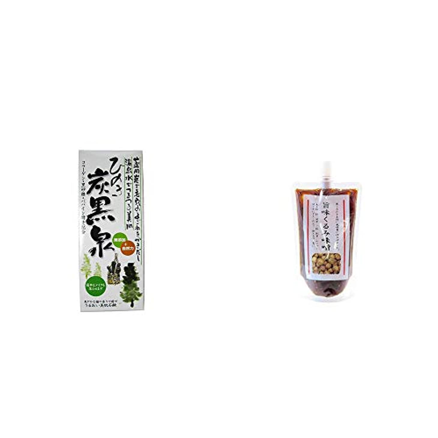 電信直立後ろに[2点セット] ひのき炭黒泉 箱入り(75g×3)?旨味くるみ味噌(260g)