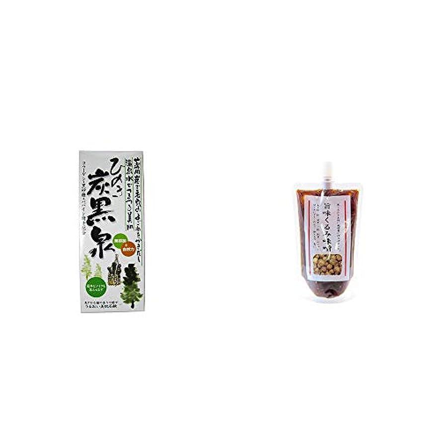 食べる連隊導体[2点セット] ひのき炭黒泉 箱入り(75g×3)?旨味くるみ味噌(260g)