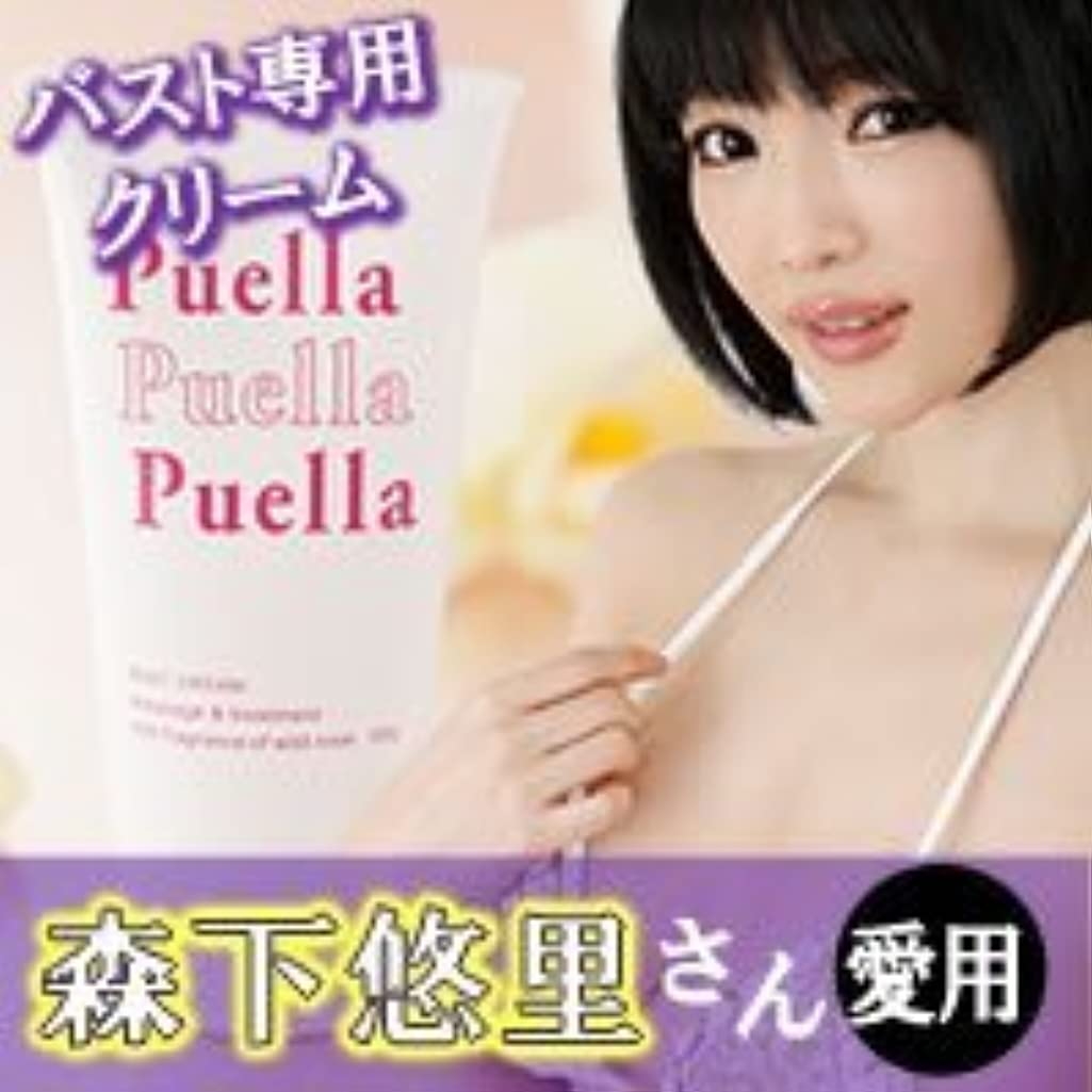ピック村古代Puella プエルラ バスト用クリーム 8584br 【1点】