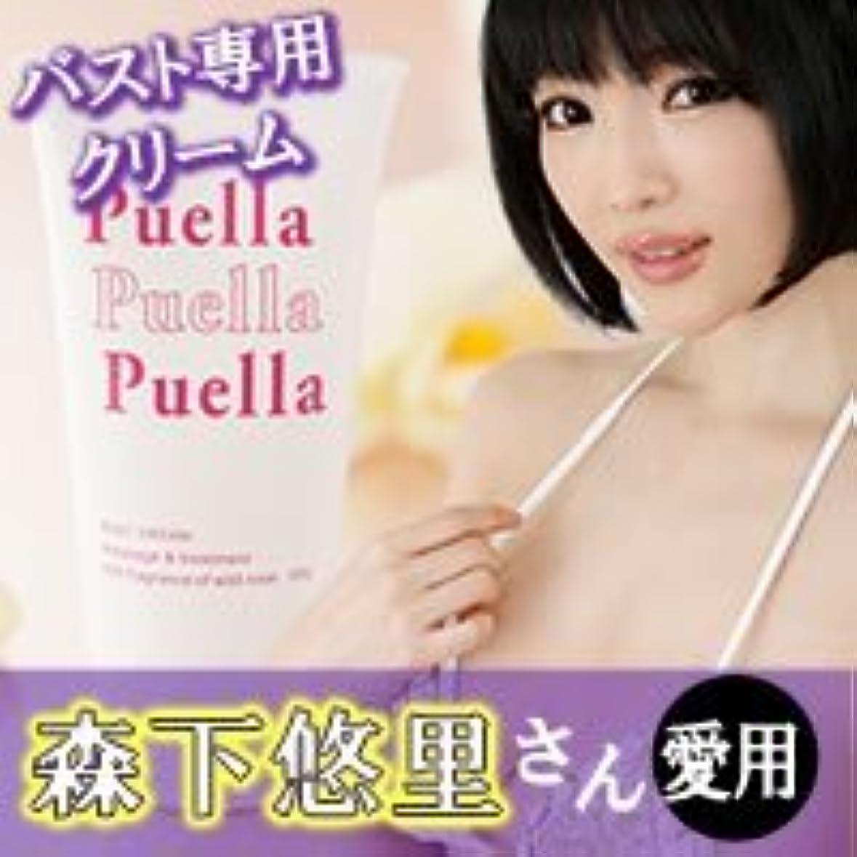 れんがギャップ有毒なPuella プエルラ バスト用クリーム 8584br 【1点】