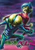 妖怪人間ベム 第4巻 [DVD]